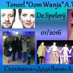 "01/2016 Toneel ""Oom Wanja"" A. Tsjechov. De Spelerij"