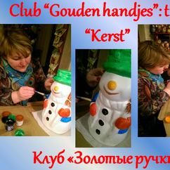 """Club """"Gouden handjes"""""""