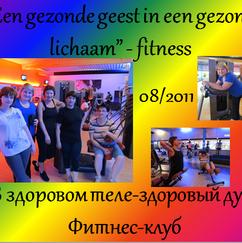 """08/2011 """"Een gezonde geest in een gezond lichaam"""". Fitness"""