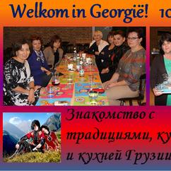 10/2013 Welkom in Georgia!