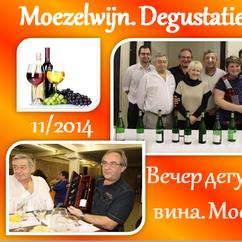 11/2014 Moezelwijn. Degustatieavond