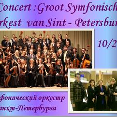 10/2015 Concert. Groot Symfonisch Orkest van Sint-Petersburg