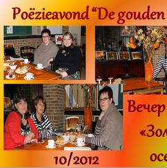 """10/2012 Poëzieavond """"De gouden herfst"""""""