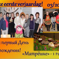 03/2012 - onze eerste verjaardag!
