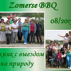 08/2013 Zomerse BBQ