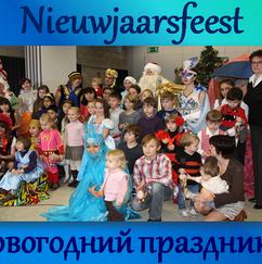 12/2011 Nieuwjaarsfeest