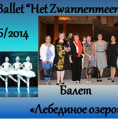 """06/2014 Ballet """"Het Zwannenmeer"""""""