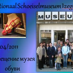 04/2011 Onze eerste activiteit. Nationaal Schoeiselmuseum. Izegem