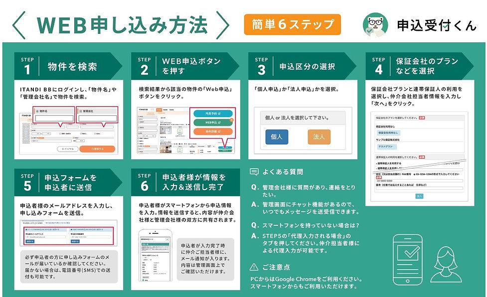 Web申込.jpg