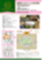公共対象ウラ (1).jpg