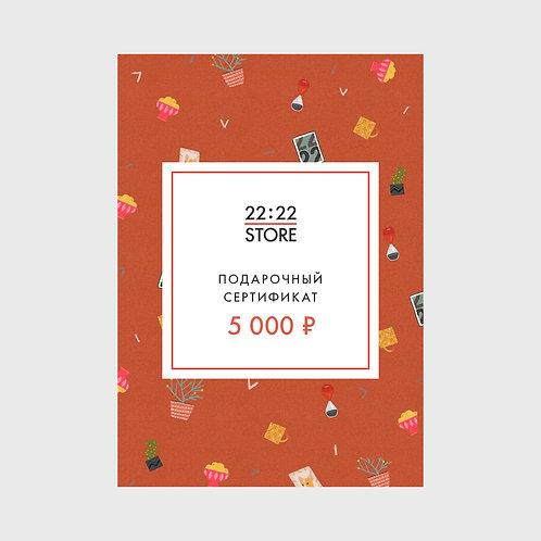 Подарочный сертификат на 5.000 рублей