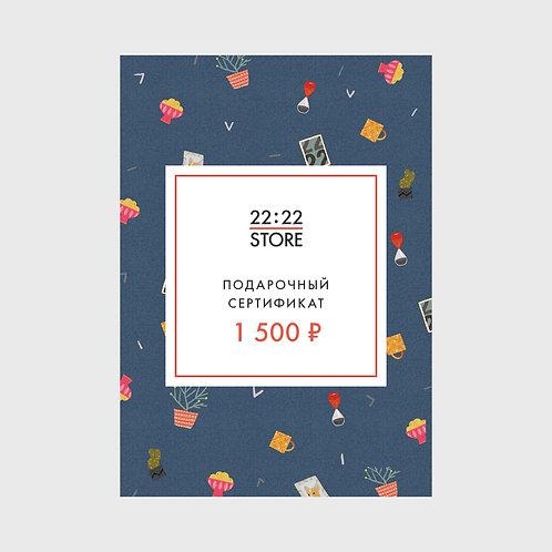 Подарочный сертификат на 1.500 рублей