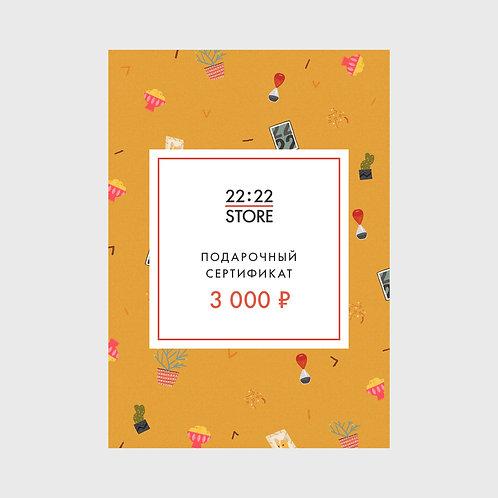Подарочный сертификат на 3.000 рублей