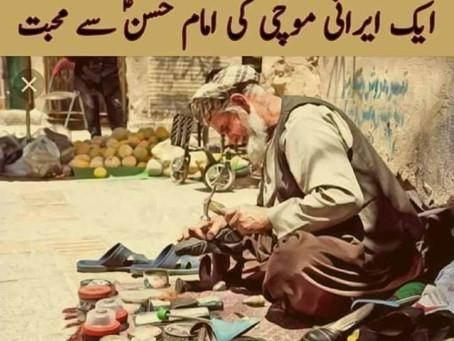 ایک ایرانی موچی کی حضرت امام حسن سے محبت