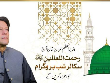 وزیر اعظم عمران خان آج اسلام آباد میں رحمت العالمین سکالرشپ پروگرام کا آغاز کریں گے