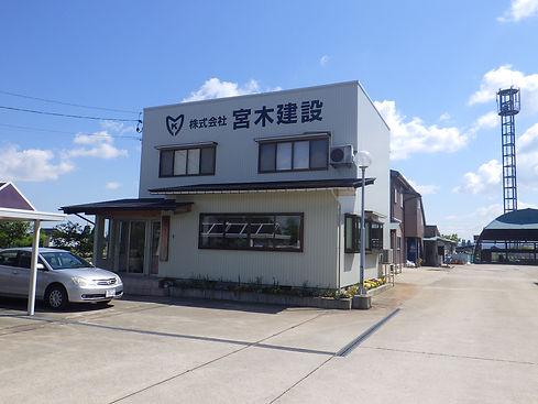宮木建設社屋.JPG