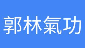 Guo Lin Qigong et lutte contre le cancer