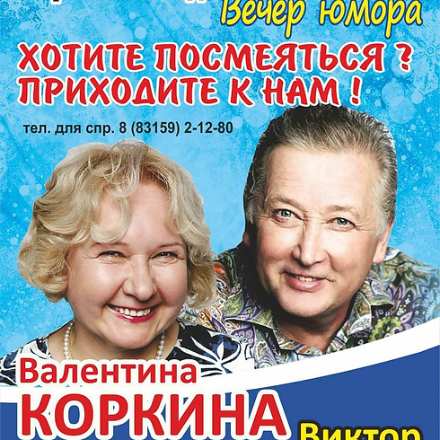 Вечер юмора В. Коркина и В. Остроухов.