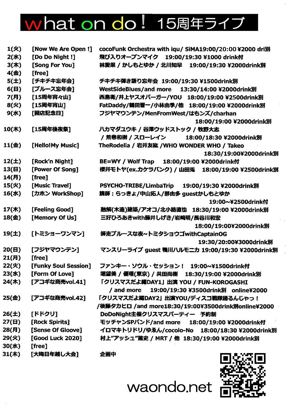 15周年スケジュール.jpg