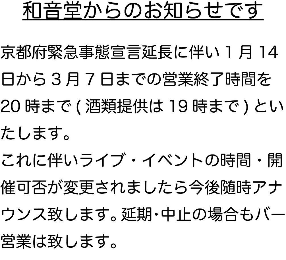 3.7非常事態宣言お知らせ.jpg