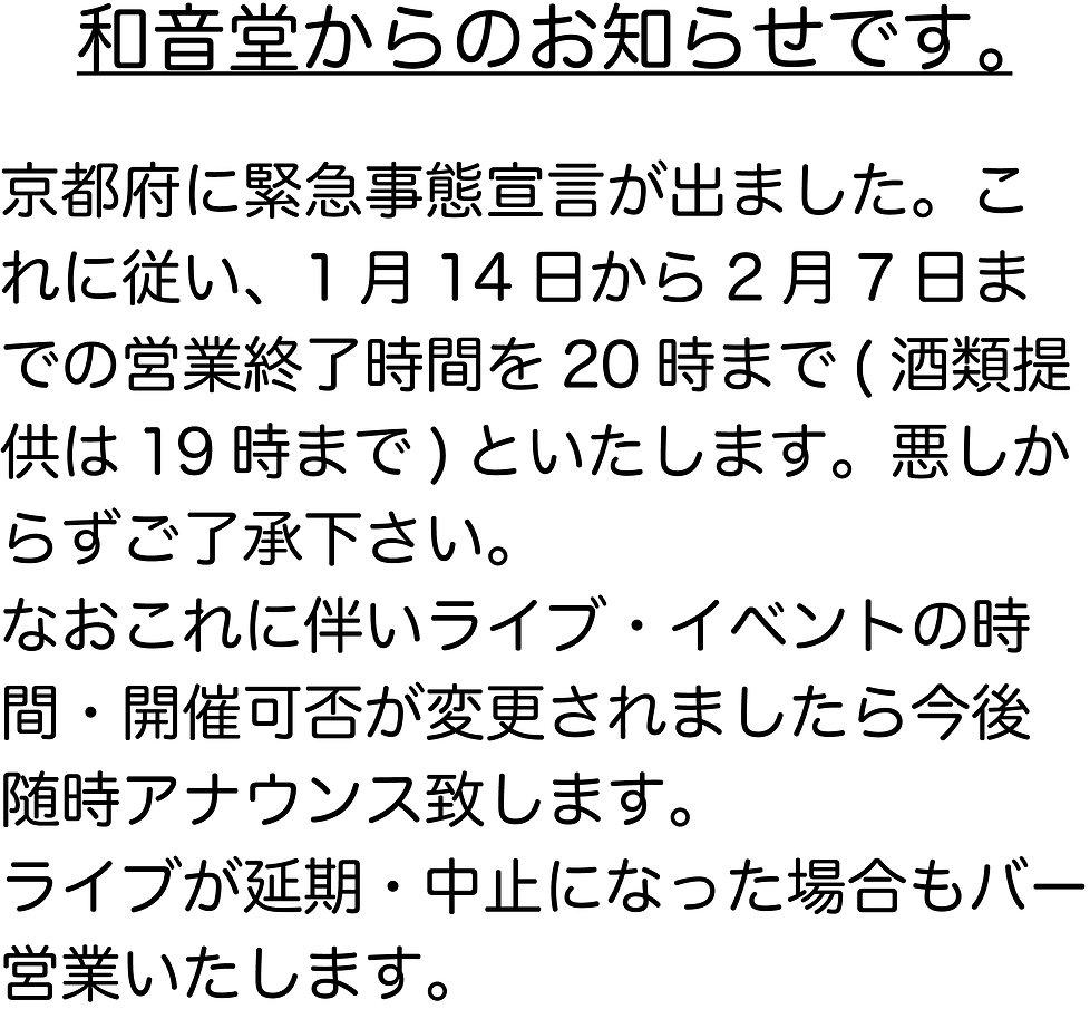 7非常事態宣言お知らせ.jpg