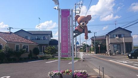 おおや歯科医院 太田市 レーザー インプラント 口腔外科 小児歯科