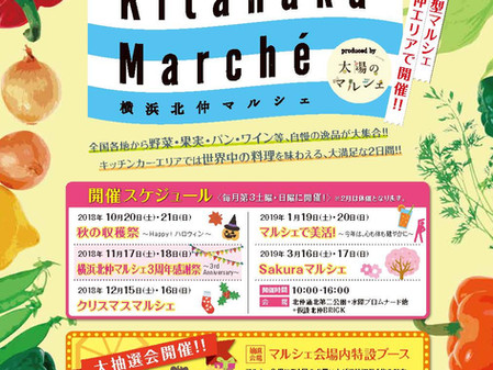 「横浜北仲マルシェ」に出店します!