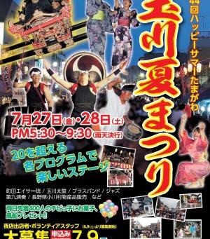 「玉川夏祭り2018」中止のお知らせ
