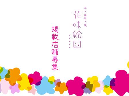 「花味絵図2019」掲載店舗募集