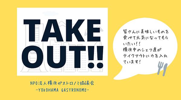 TAKE OUT!!