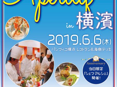 アペリティフin横濱2019 メルマガ限定先行販売実施中!