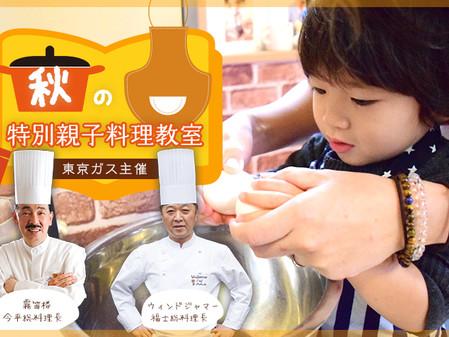 【東京ガス主催】味覚のアトリエ 秋の特別親子料理教室