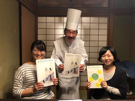 雑誌「季刊ヨコハマアートサイト」に掲載!
