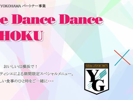 DanceDanceDance at YOKOHAMA2018とコラボレーション!