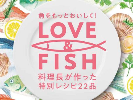 横浜市場フェア×レシピ集「LOVE&FISH」