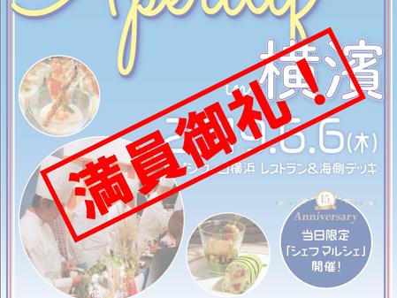 [満員御礼!] アペリティフin横濱2019