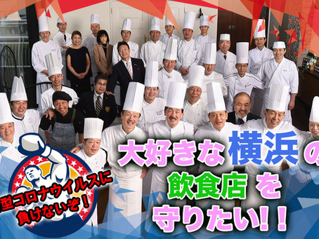 大好きな横浜の飲食店を守りたい!