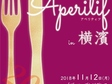 アペリティフin横濱2018
