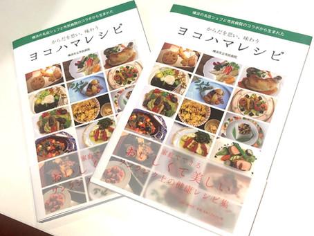 3/17『ヨコハマレシピ』発売記念レクチャー&トークショー