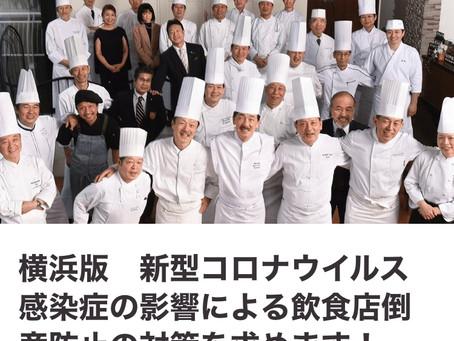 【横浜版】 新型コロナウイルス感染症の影響による 飲食店倒産防止の対策を求めます!