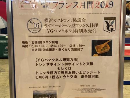トレッサ横浜でYGハマクネル特別販売