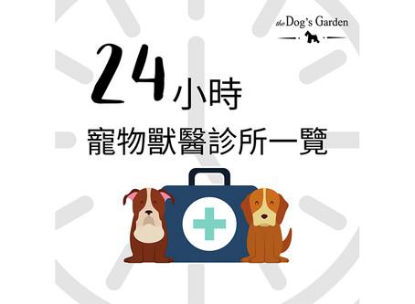 24小時寵物獸醫🏪