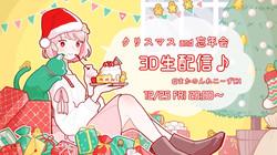 配信サムネイルイラスト(株式会社ギャザリング)