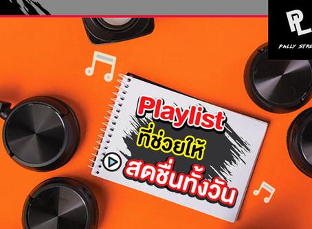 Playlist ที่ช่วยให้สดชื่นทั้งวัน🎶