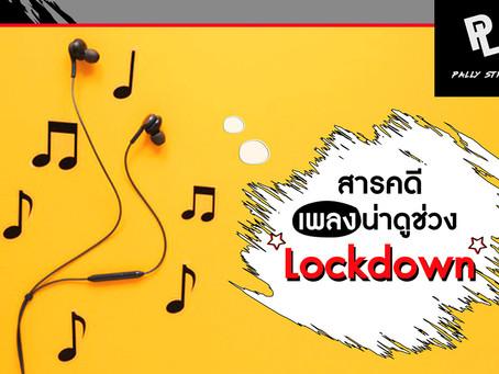 สารคดีเพลงน่าดูช่วง Lockdown