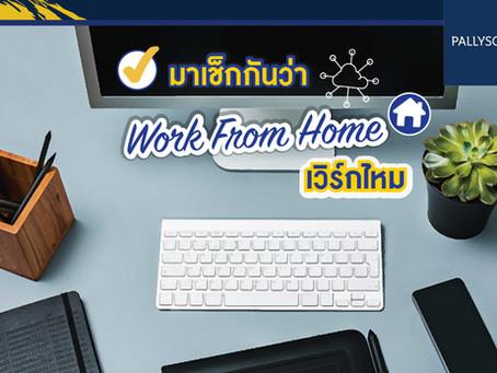 ✔️มาเช็กกันว่า Work from Home เวิร์กไหม