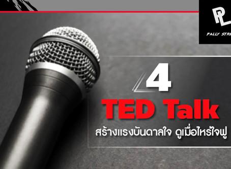 4 TED Talk สร้างแรงบันดาลใจ ดูเมื่อไหร่❤️