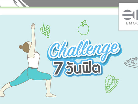 Challenge  7 วัน สุขภาพดี