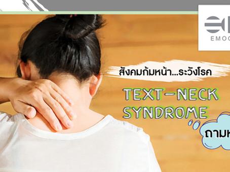 สังคมก้มหน้า...ระวังโรค Text-Neck Syndrome ถามหา!