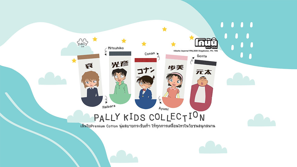 TG007-Banner -pally kids collection 2-op